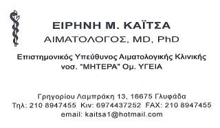 Καϊτσά Μ. Ειρήνη MD,PhD