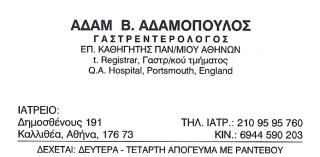 Αδαµόπουλος Αδάµ