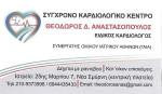 Θεόδωρος Δ. Αναστασόπουλος