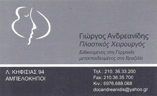 Ανδρεανίδης Γιώργος