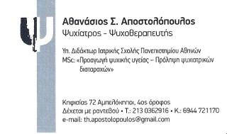Αποστολόπουλος Αθανάσιος