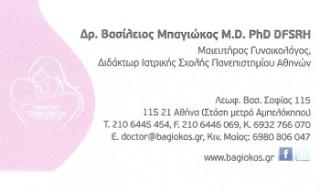 Δρ. Βασίλειος Μπαγιώκος MD, PhD, DFSRH