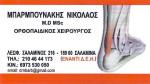 Μπαρμπουνάκης Νικόλαος MD, MSc