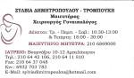 Σύλβια Δημητροπούλου - Τρομπούκη