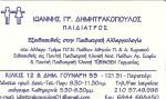 Ιωάννης Γρ. Δημητρακόπουλος