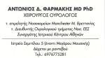 Αντώνιος Δ.Φαρμάκης MD, PhD
