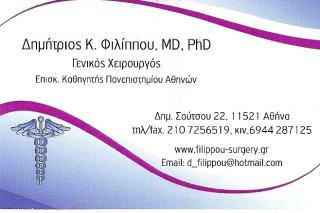 Φιλίππου Δημήτριος MD, PhD