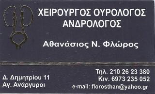 Αθανάσιος Ν. Φλώρος