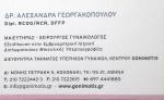 ΔΡ.Αλεξάνδρα Γεωργακοπούλου  Dipi. RCOG/RCR, DFFP