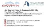 Δρ. Εμμανουήλ  Ν, Γεωργιαννάκης MD, MSc