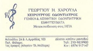 Δρ. Γεωργίου Χαρούλα