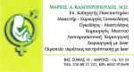 Καλογερόπουλος Μάριος M.D.