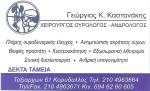 Καστανάκης Γεώργιος