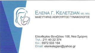 Έλενα Γ.Κελετζιάν  MD.MSc