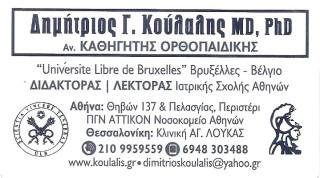 Δημήτριος Γ.Κούλαλης MD, PhD