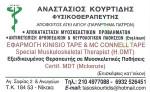 Αναστάσιος Κουρτίδης