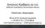 Αντώνιος Κριθάρης MD. PhD.
