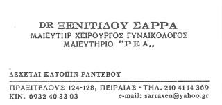 Dr Ξενιτίδου Σάρρα