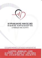 Κυριακάκης Νίκος MD