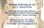 Λέκκας Ιωάννης MD, PhD