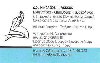 Δρ. Λέκκας Νικόλαος