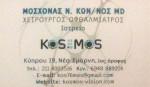 Μοσχονάς Ν. Κωνσταντίνος MD
