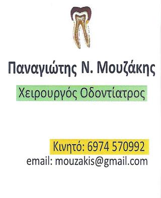 Παναγιώτης Ν. Μουζάκης - Σύγχρονη Οδοντιατρική