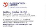 Θεοδόσιος Μπίσδας MD, PhD