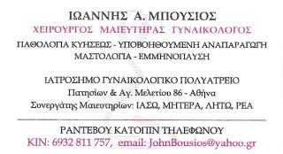 Ιωάννης Α. Μπούσιος