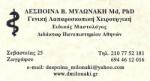 Μυλωνάκη Δέσποινα MD, PhD