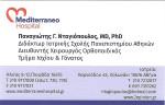 Παναγιώτης Γ. Νταγιόπουλος ΜD, PhD