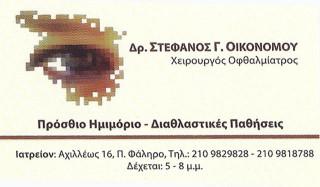 Δρ. Στέφανος Γ.Οικονόμου