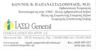 Παπαναστασόπουλος Κωνσταντίνος M.D.