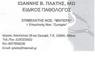 Πλατής Ιωάννης MD