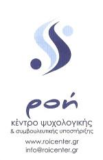 Ροή (Κέντρο Ψυχολογικής & Συμβουλευτικής Υποστήριξης)