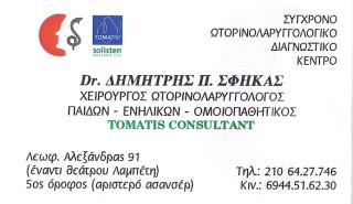 Σφήκας Δημήτριος