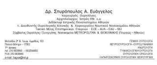 Δρ. Σπυρόπουλος Ευάγγελος