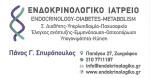 Πάνος Γ. Σπυρόπουλος