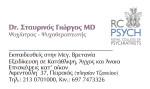 Dr. Σταυρινός Γιώργος MD