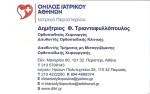 Δημήτριος Φ.Τριανταφυλλόπουλος