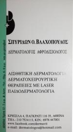 Σπυρίδων Ο. Βλαχόπουλος