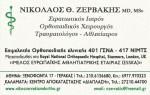 Ζερβάκης Νικόλαος MD, Msc