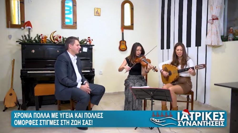 Παραδοσιακά Τραγούδια - Μαίρη & Σοφία Κιοσκέρογλου - 26/12/2020
