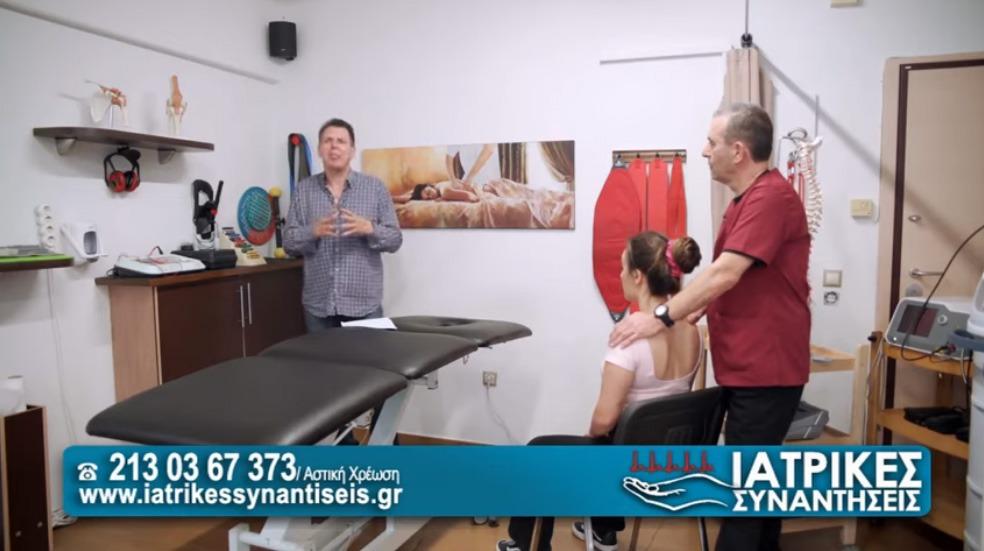 Πόνος στον αυχένα - Ασκήσεις & ριζική θεραπεία - Γ. Χατζηθεοδωρίδης